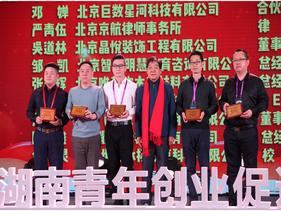 北京湖南青创会授牌