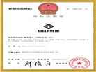 唯基软木注册商标
