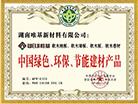 唯基软木中国绿色环保节能建材产品