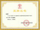 唯基软木创始人荣获中国室内装饰协会金墙饰创新奖