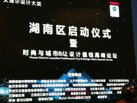 艾鼎国际空间设计大奖湖南赛区