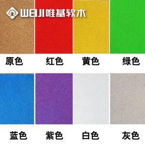 彩色软木板背胶