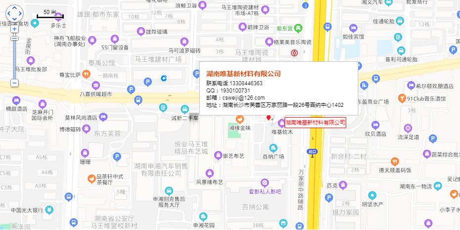 长沙唯基软木厂家电话地址