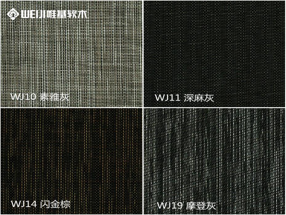 编织软木地板花色