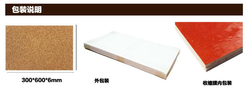 彩色背胶软木板包装