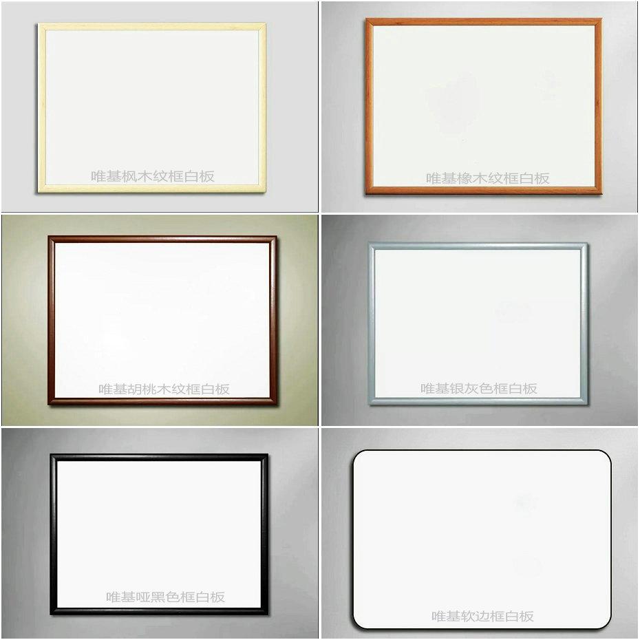木框磁性白板