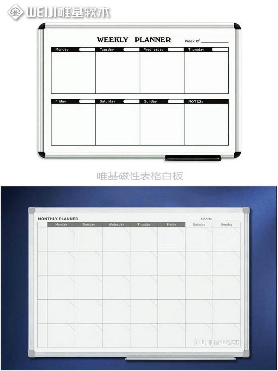 磁性表格白板