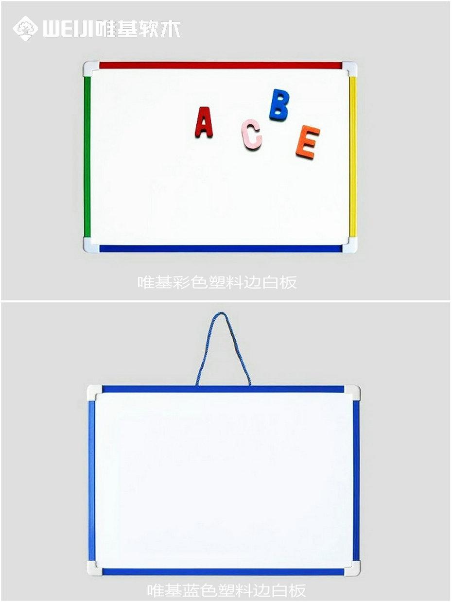塑料边白板