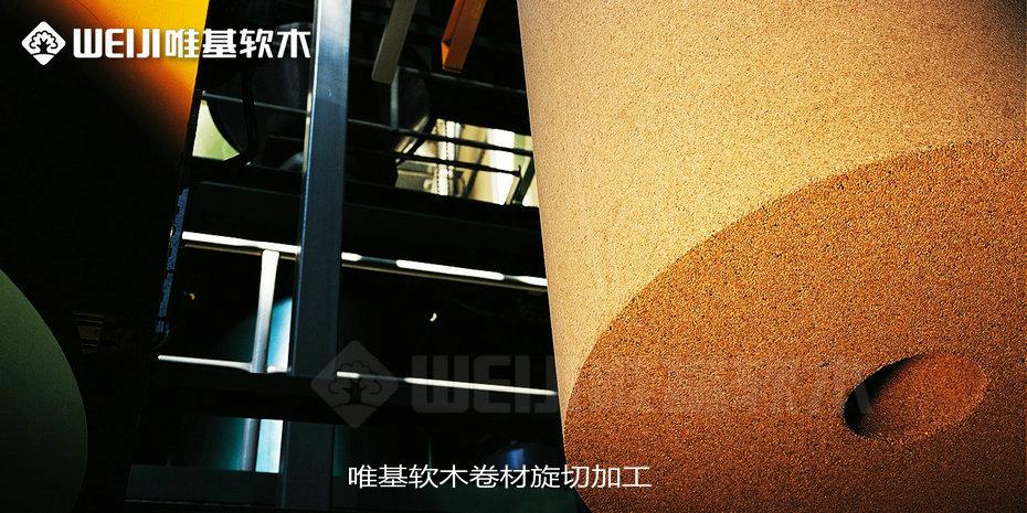 软木卷材工厂