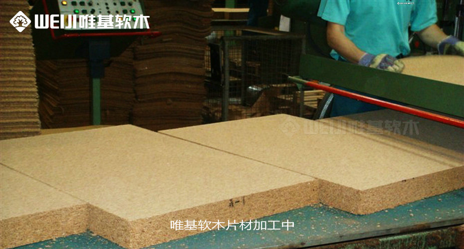 软木板材加工