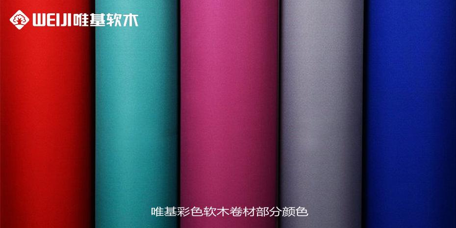 彩色布面软木卷材