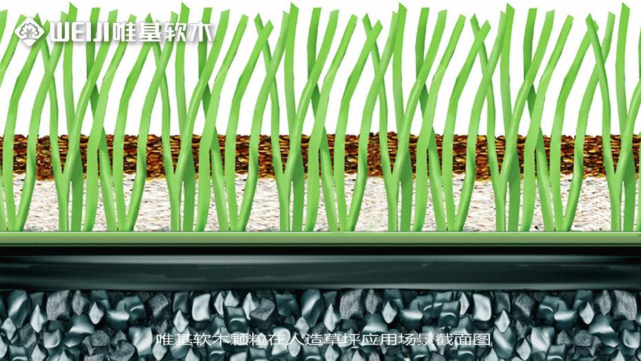唯基软木人造草坪颗粒